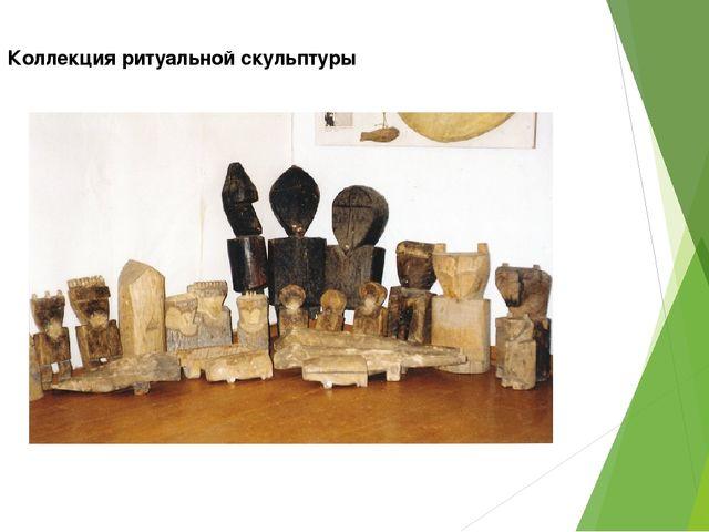 Коллекция ритуальной скульптуры