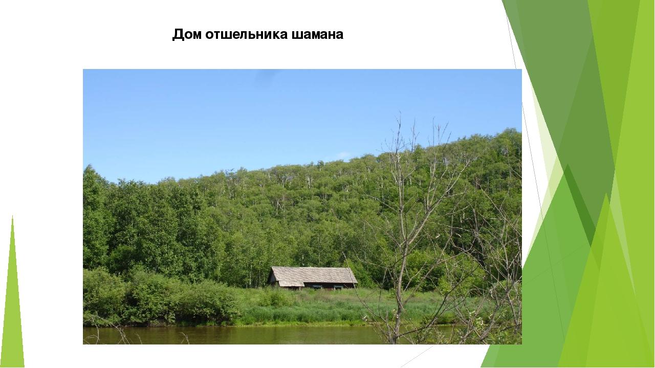 Дом отшельника шамана