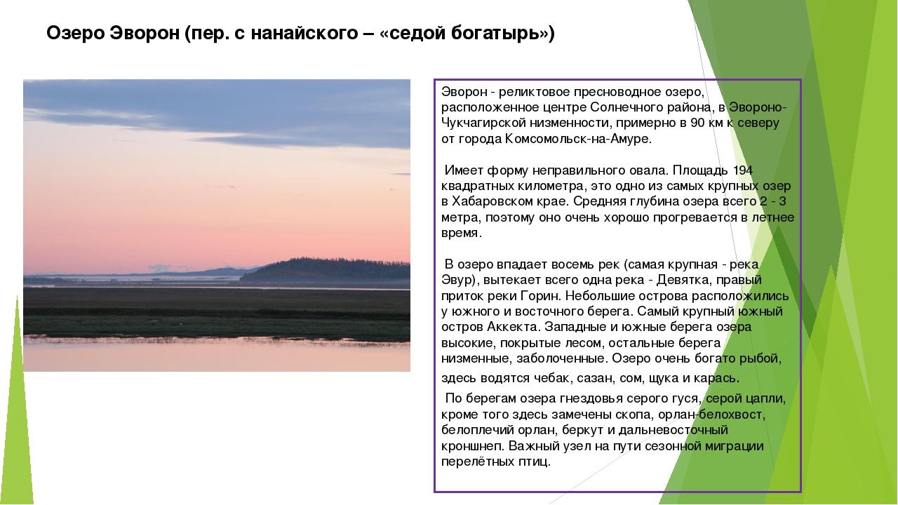 Озеро Эворон (пер. с нанайского – «седой богатырь») Эворон - реликтовое пресн...