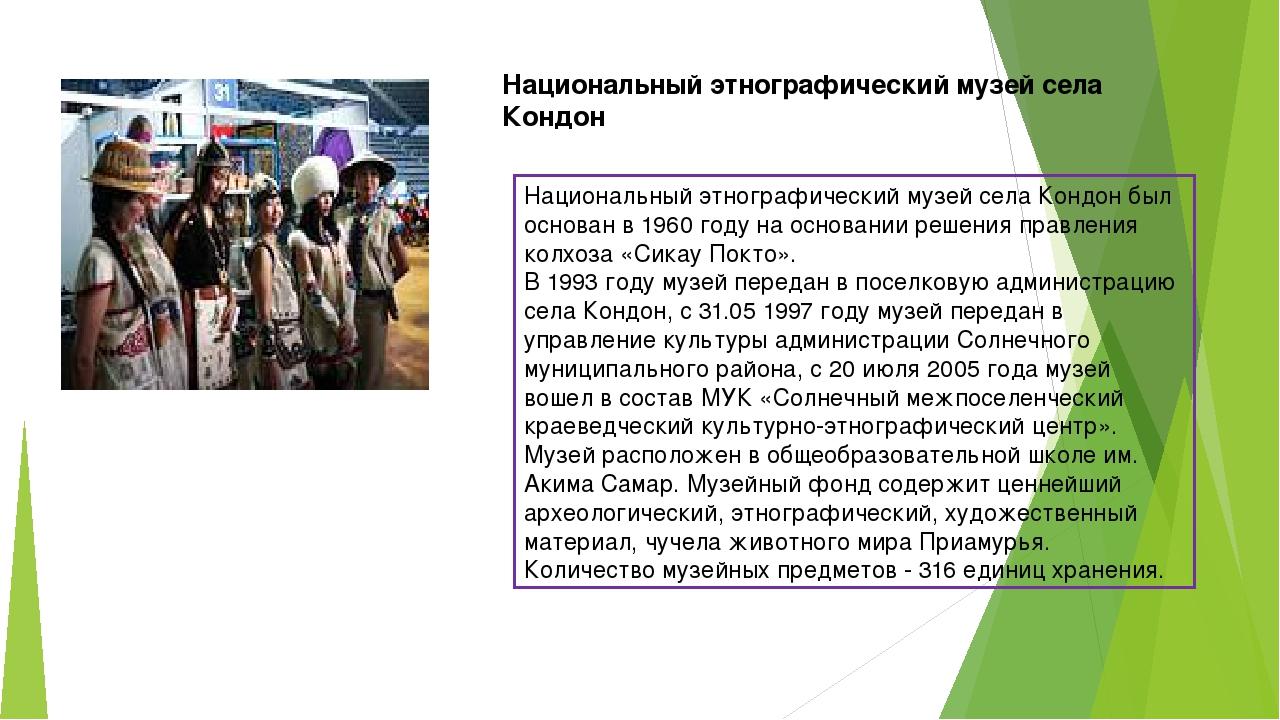 Национальный этнографический музей села Кондон Национальный этнографический м...
