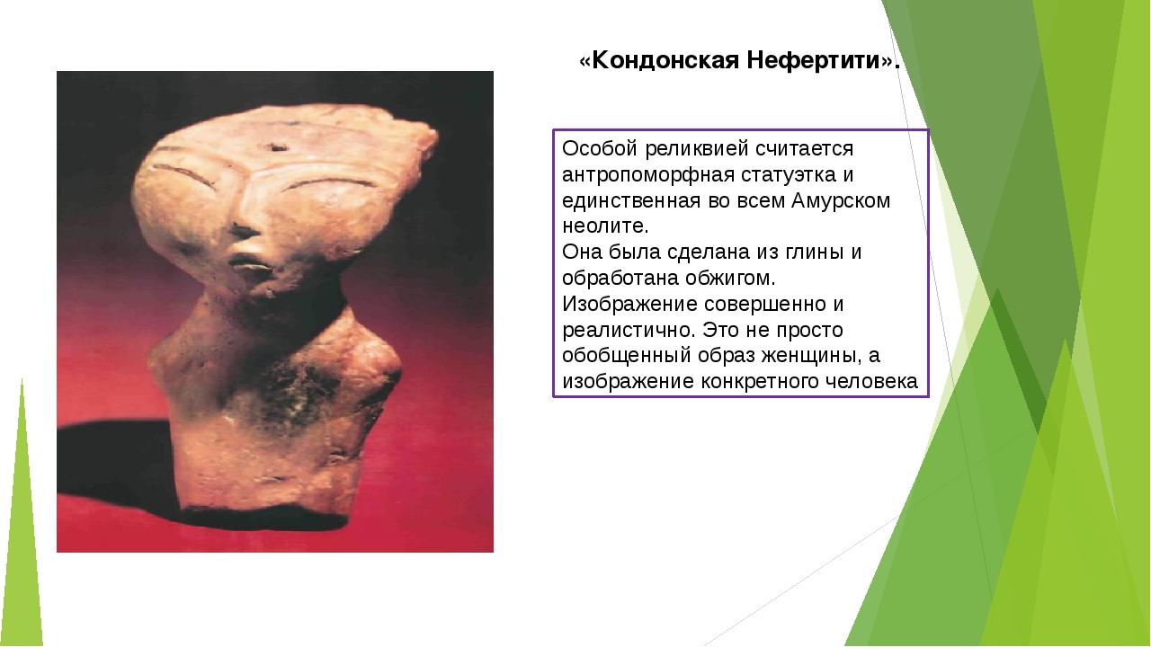 Особой реликвией считается антропоморфная статуэтка и единственная во всем Ам...