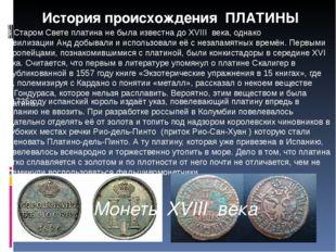 История происхождения ПЛАТИНЫ ВСтаром Свете платина не была известна доХVI