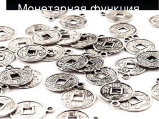Монетарная функция Платина,золотоисеребро— основные металлы, выполняющие