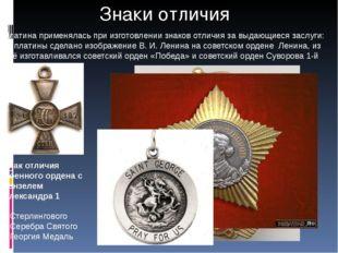 Знаки отличия Платина применялась при изготовлении знаков отличия за выдающие