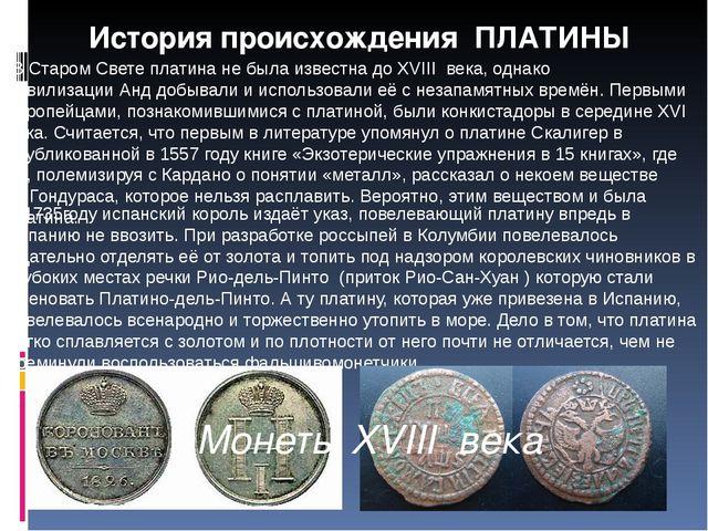 История происхождения ПЛАТИНЫ ВСтаром Свете платина не была известна доХVI...