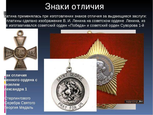 Знаки отличия Платина применялась при изготовлении знаков отличия за выдающие...