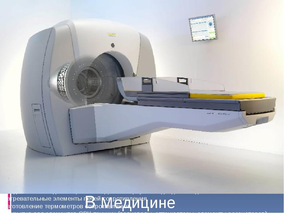 Применение платины В технике: С первой четвертиXIX векаприменялась в России...