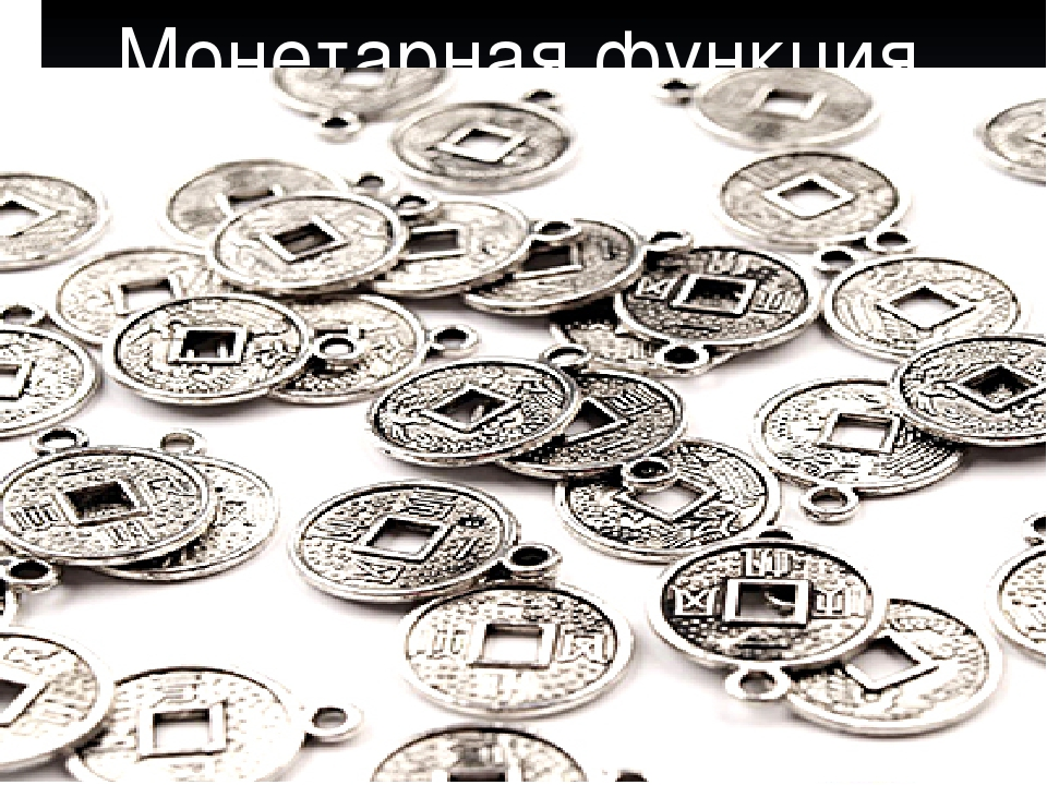 Монетарная функция Платина,золотоисеребро— основные металлы, выполняющие...