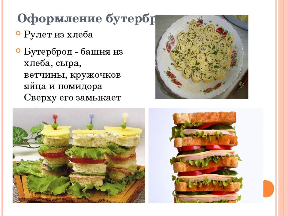 Бутерброды рецепты оформление