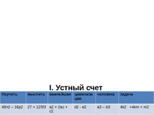 I. Устный счет ( a + c )2 = ( 2k + m ) 2 = ( d – e )( d + e ) = ( 7n – 4p )(