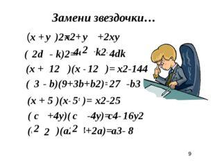x2+ * +2xy (x + * )2= ( * - k)2= 4d2+k2- * (x + * )(x - * )= x2-144 ( * +4y)