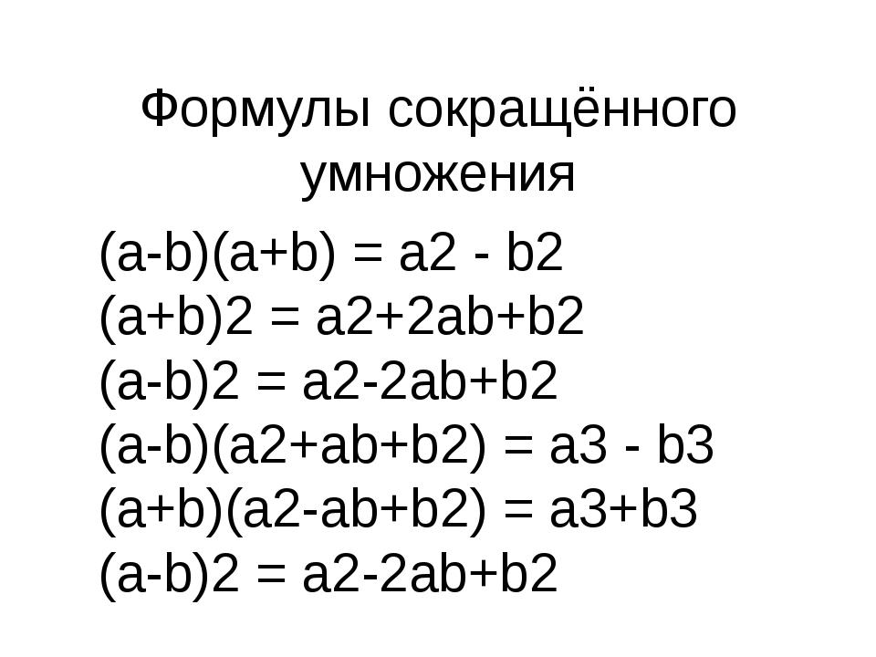 Формулы сокращённого умножения (a-b)(a+b) = a2 - b2 (a+b)2 = a2+2ab+b2 (a-b)2...