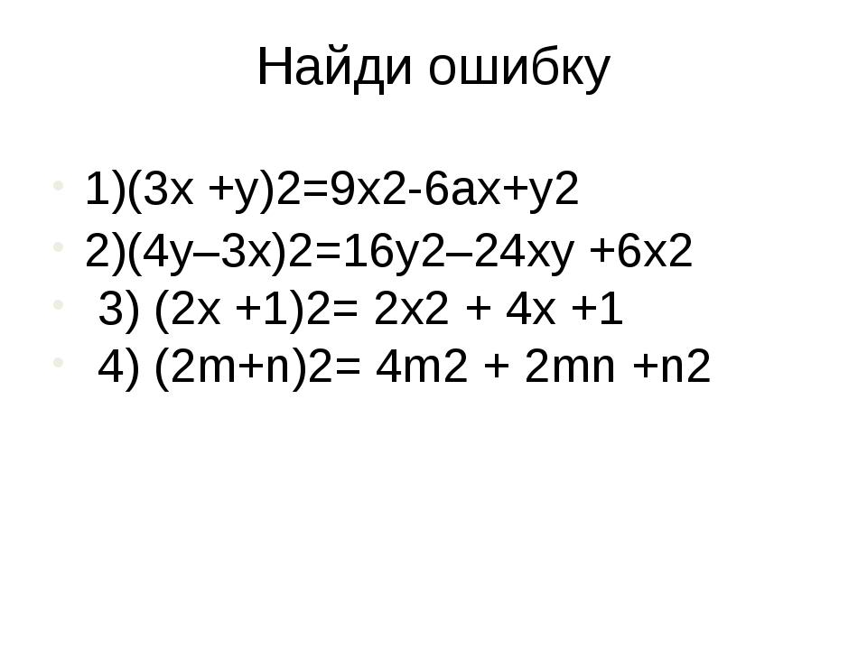Найди ошибку 1)(3x +y)2=9x2-6ax+y2 2)(4y–3x)2=16y2–24xy +6x2 3) (2x +1)2= 2x2...