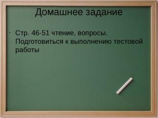 Домашнее задание Стр. 46-51 чтение, вопросы. Подготовиться к выполнению тесто