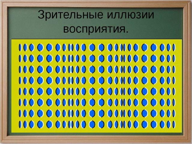 Зрительные иллюзии восприятия.