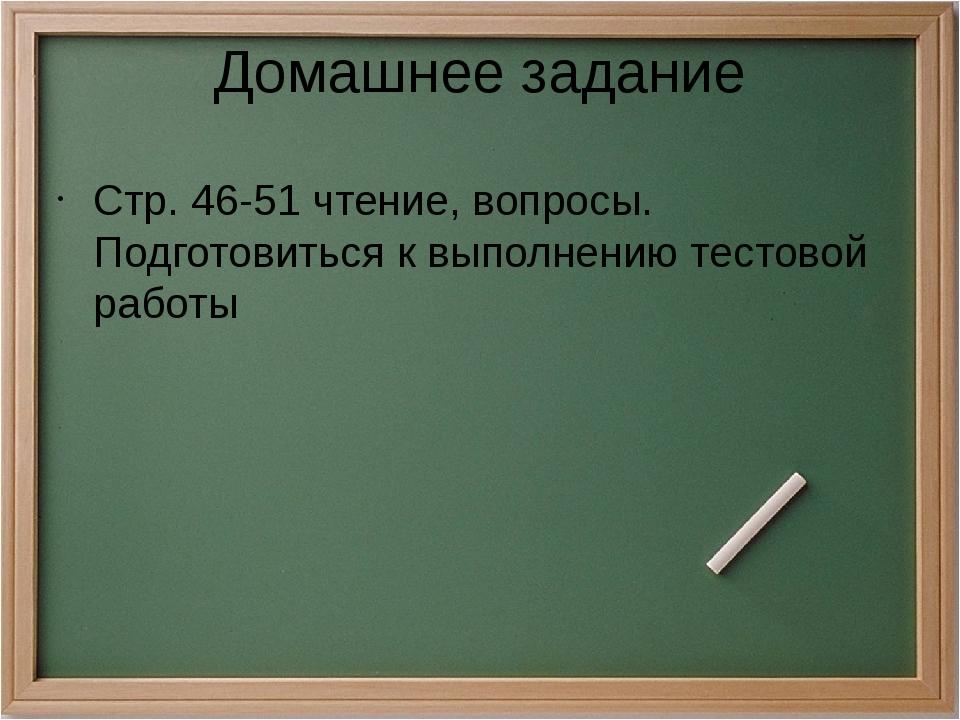 Домашнее задание Стр. 46-51 чтение, вопросы. Подготовиться к выполнению тесто...