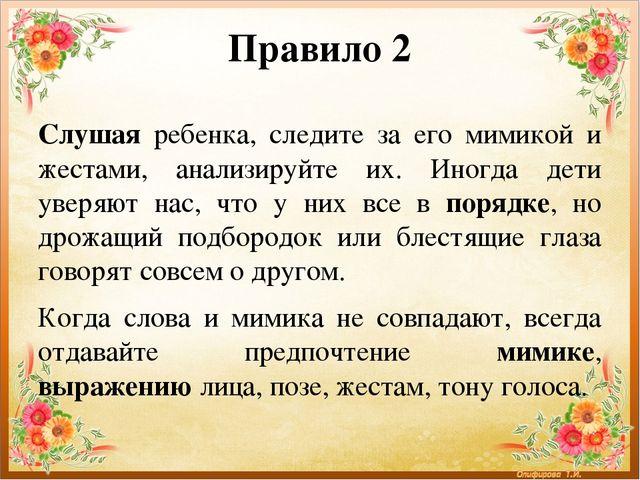 Правило 2 Слушая ребенка, следите за его мимикой и жестами, анализируйте их....