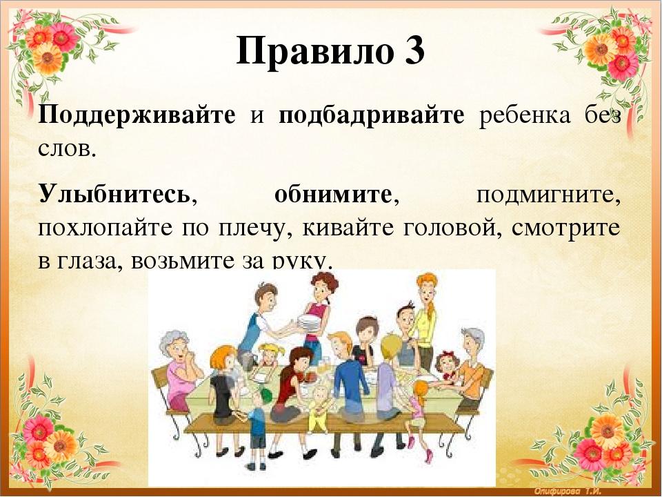 Правило 3 Поддерживайте и подбадривайте ребенка без слов. Улыбнитесь, обнимит...