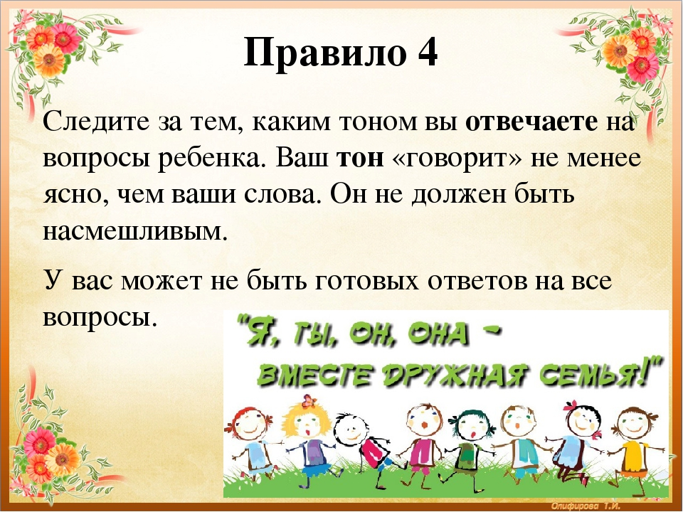 Правило 4 Следите за тем, каким тоном вы отвечаете на вопросы ребенка. Ваш то...