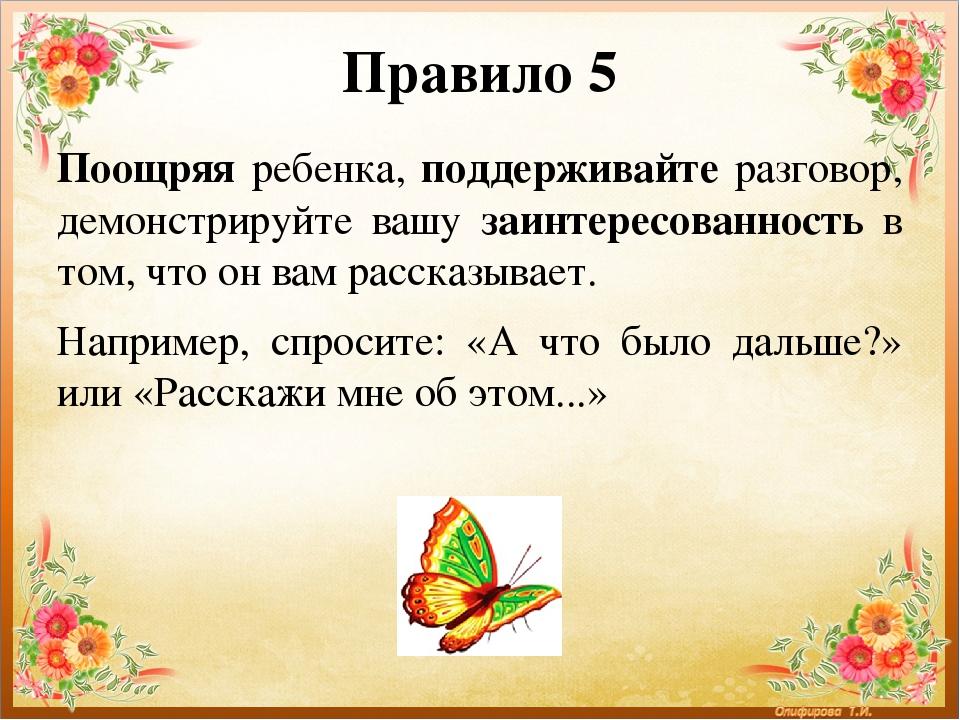 Правило 5 Поощряя ребенка, поддерживайте разговор, демонстрируйте вашу заинте...
