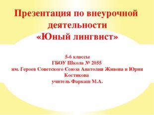 Презентация по внеурочной деятельности «Юный лингвист» 5-6 классы ГБОУ Школа