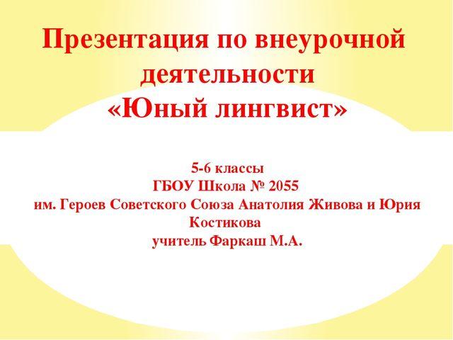 Презентация по внеурочной деятельности «Юный лингвист» 5-6 классы ГБОУ Школа...