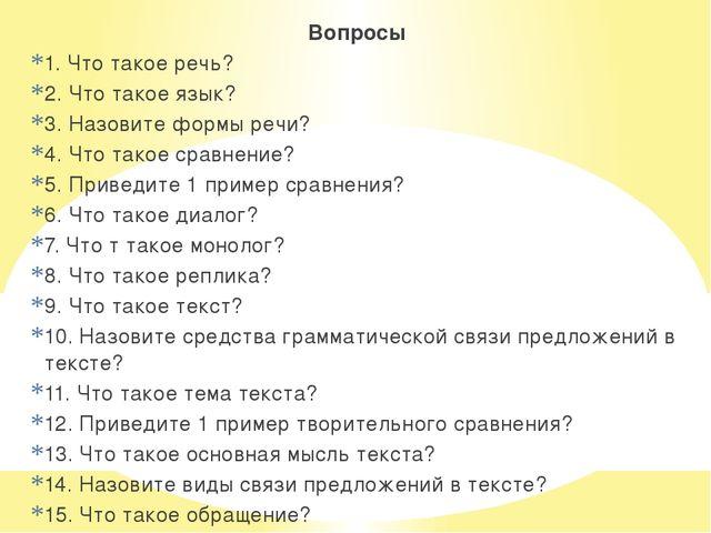 Вопросы 1. Что такое речь? 2. Что такое язык? 3. Назовите формы речи? 4. Что...