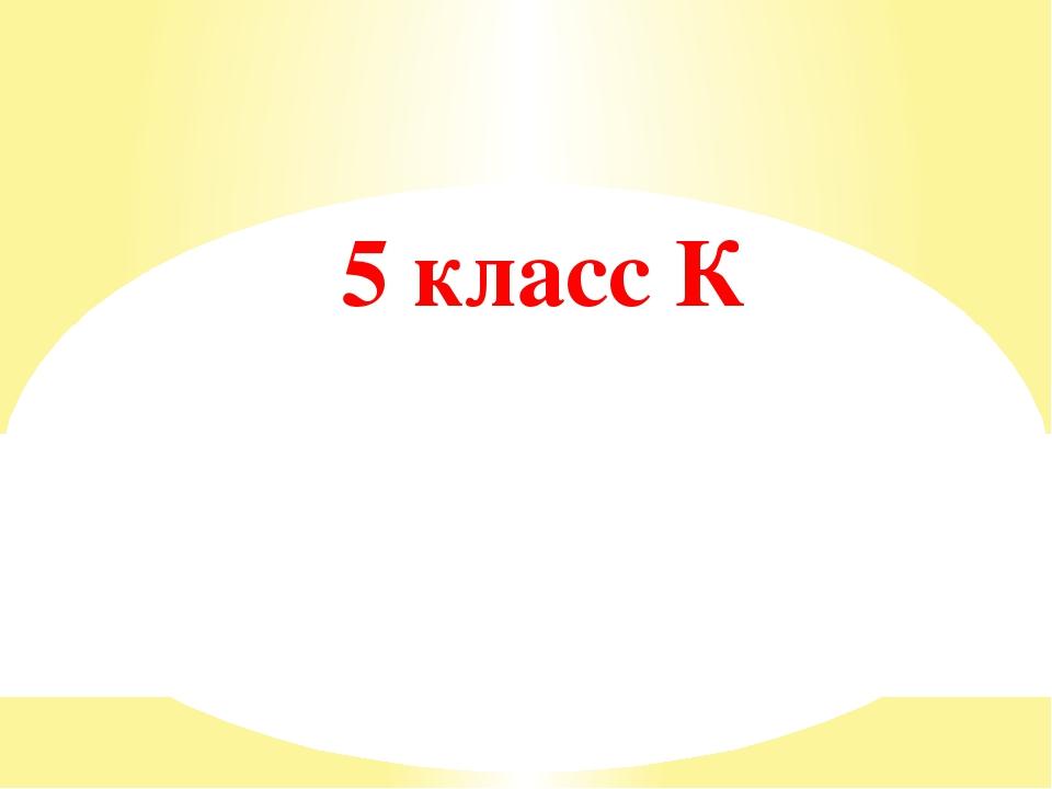 5 класс К