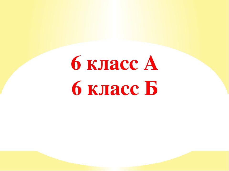 6 класс А 6 класс Б