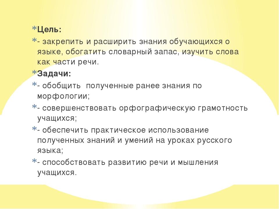 Цель: - закрепить и расширить знания обучающихся о языке, обогатить словарный...