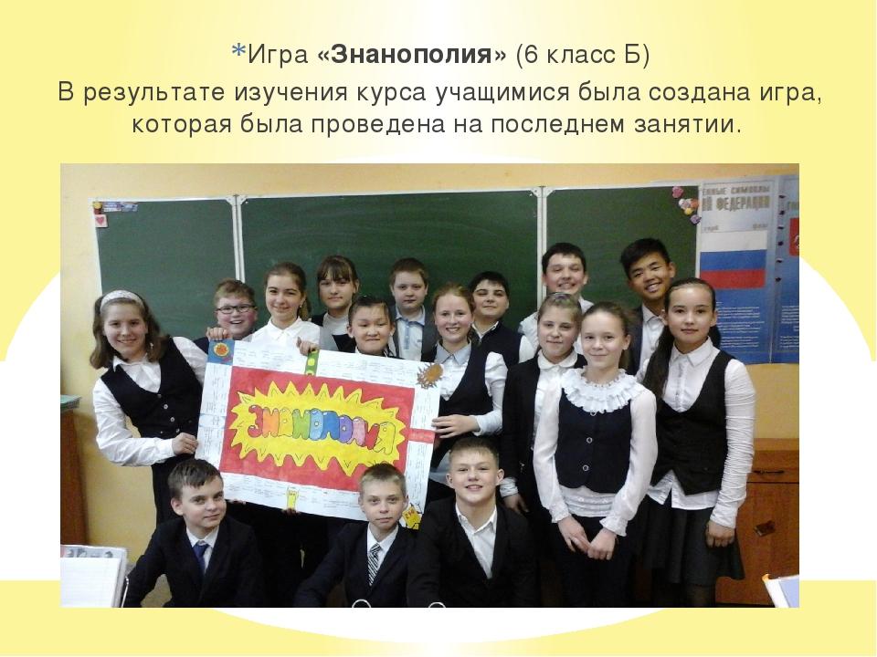 Игра «Знанополия» (6 класс Б) В результате изучения курса учащимися была созд...