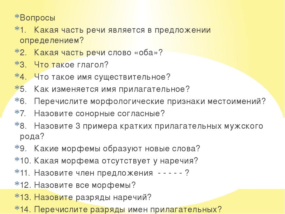 Вопросы 1.Какая часть речи является в предложении определением? 2.Какая час...