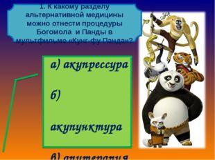 а) акупрессура б) акупунктура в) апитерапия 1. К какому разделу альтернативн