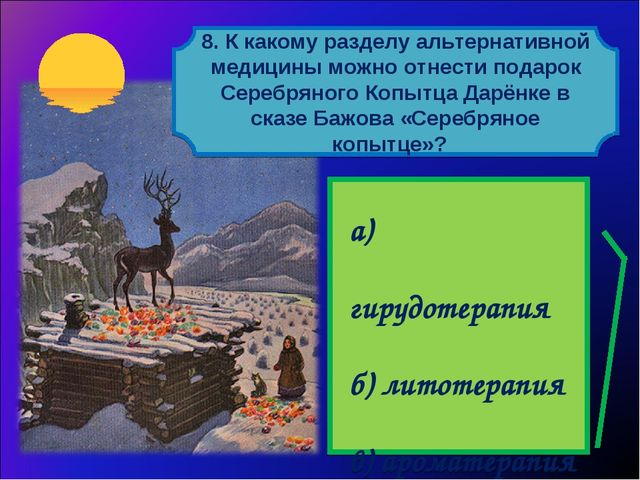 а) гирудотерапия б) литотерапия в) ароматерапия 8. К какому разделу альтерна...