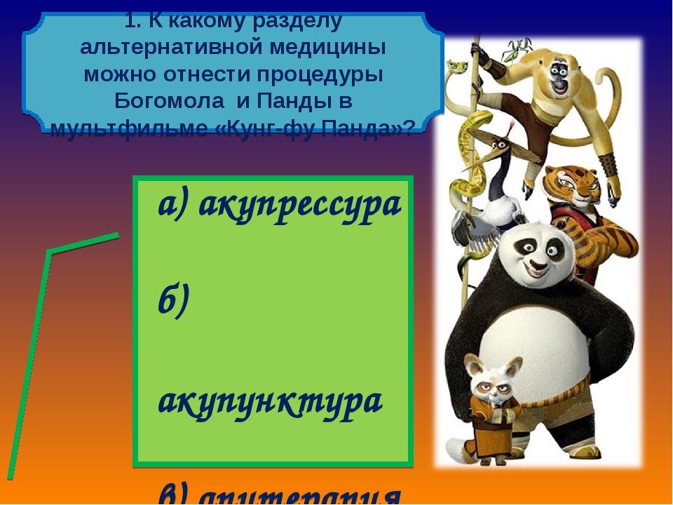а) акупрессура б) акупунктура в) апитерапия 1. К какому разделу альтернативн...