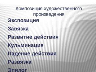 Композиция художественного произведения Экспозиция Завязка Развитие действия