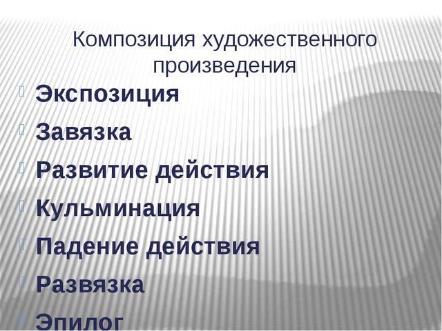 Композиция художественного произведения Экспозиция Завязка Развитие действия...