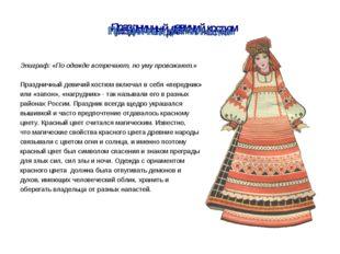 Праздничный девичий костюм Эпиграф: «По одежде встречают, по уму провожают.»