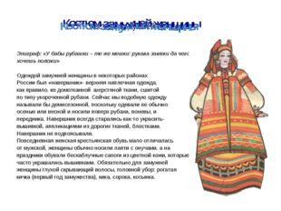 Костюм замужней женщины Эпиграф: «У бабы рубашки – те же мешки: рукава завяжи