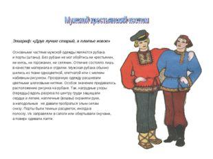 Мужской крестьянский костюм Эпиграф: «Друг лучше старый, а платье новое» Осно