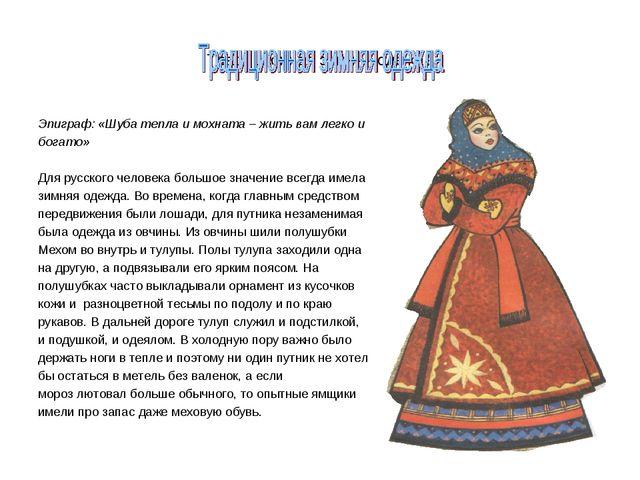 Традиционная зимняя одежда Эпиграф: «Шуба тепла и мохната – жить вам легко и...
