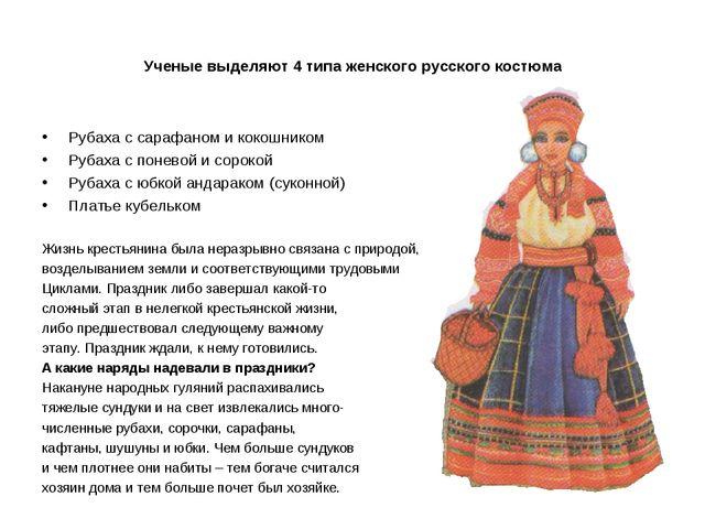 Ученые выделяют 4 типа женского русского костюма Рубаха с сарафаном и кокошни...