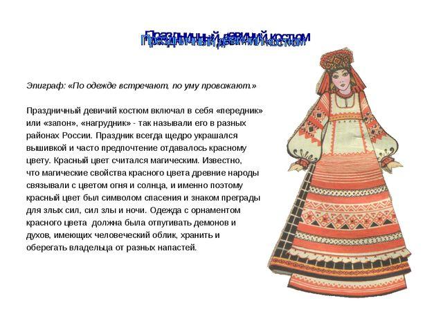 Праздничный девичий костюм Эпиграф: «По одежде встречают, по уму провожают.»...