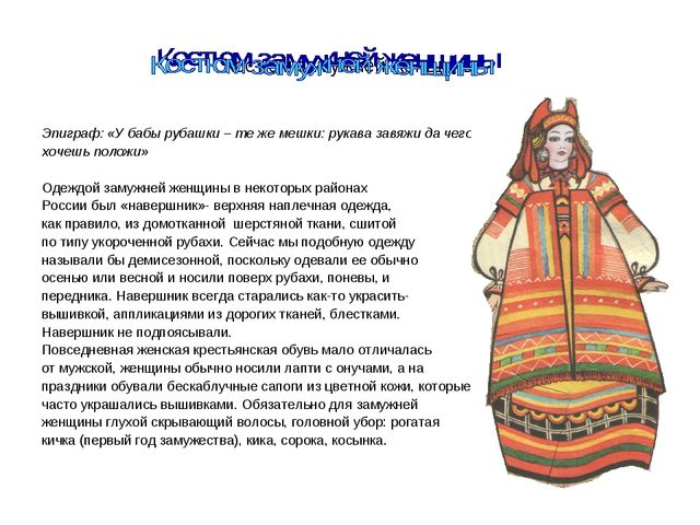 Костюм замужней женщины Эпиграф: «У бабы рубашки – те же мешки: рукава завяжи...
