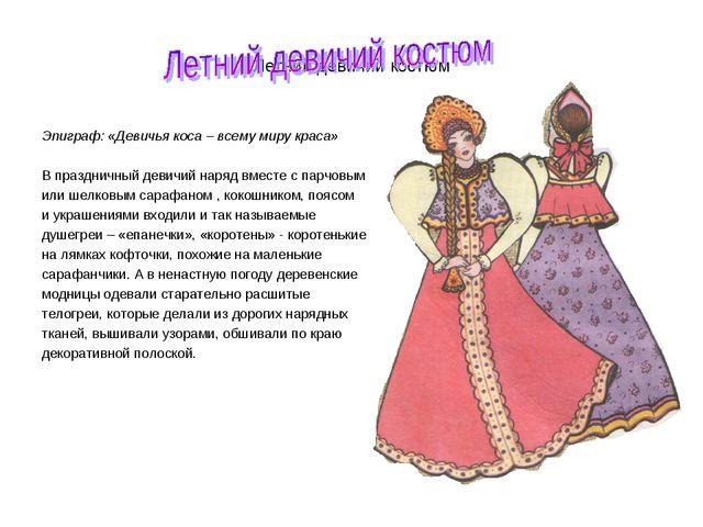 Летний девичий костюм Эпиграф: «Девичья коса – всему миру краса» В праздничны...