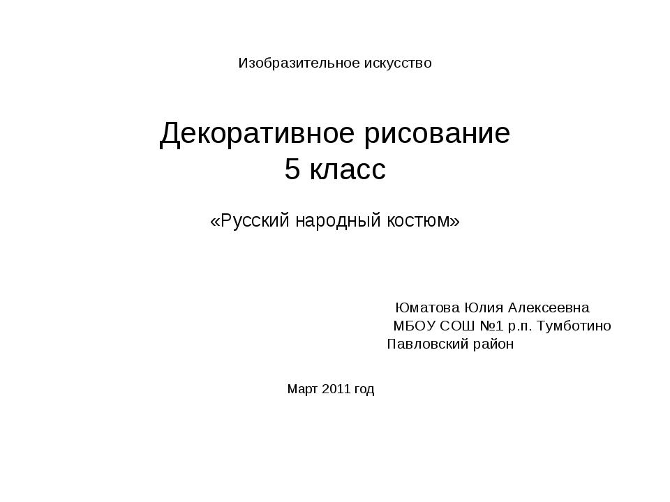 Изобразительное искусство Декоративное рисование 5 класс «Русский народный ко...