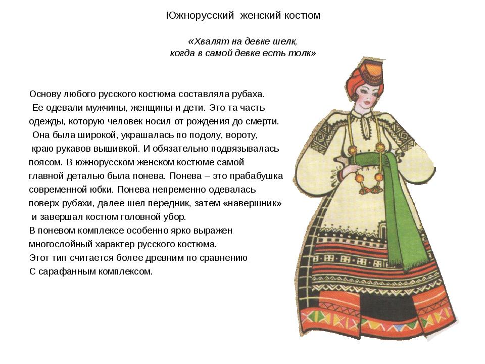 Южнорусский женский костюм «Хвалят на девке шелк, когда в самой девке есть то...