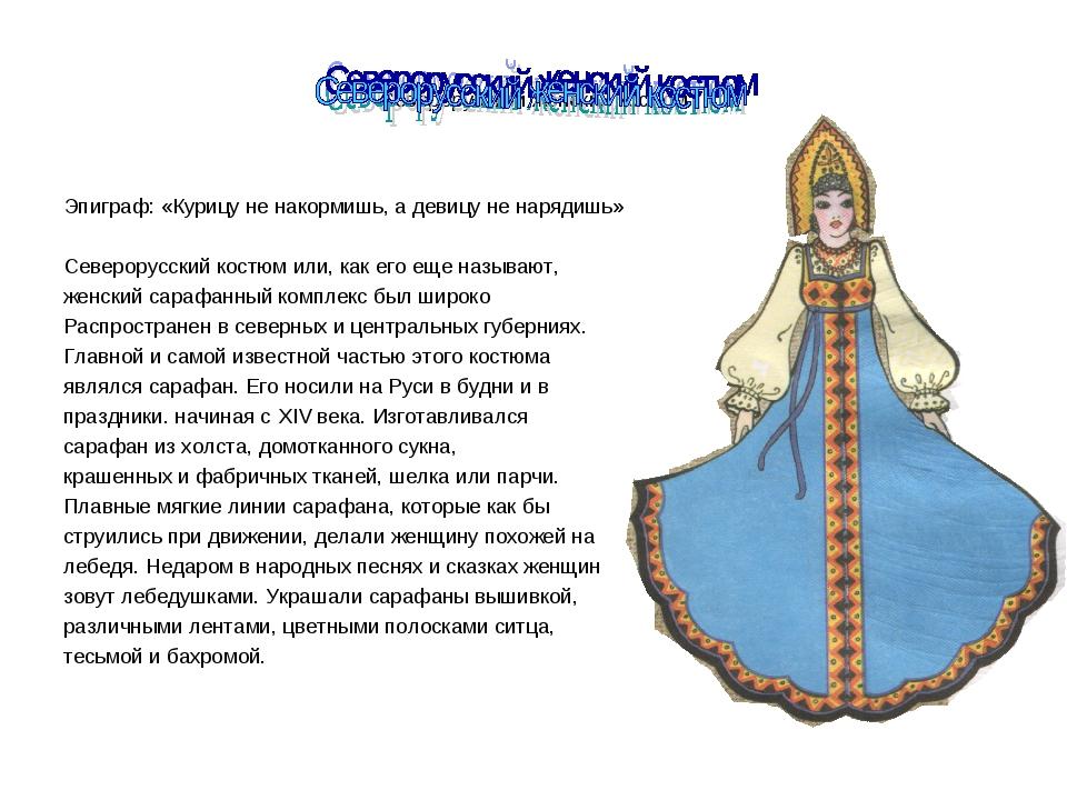Северорусский женский костюм Эпиграф: «Курицу не накормишь, а девицу не наряд...