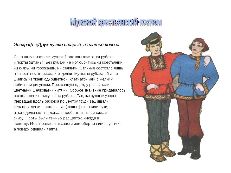 Мужской крестьянский костюм Эпиграф: «Друг лучше старый, а платье новое» Осно...
