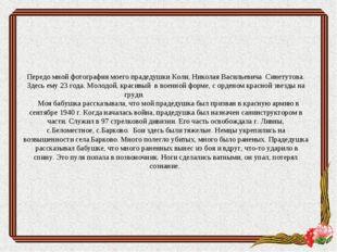 Передо мной фотография моего прадедушки Коли, Николая Васильевича Синетутова.